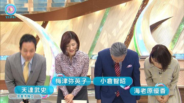 2017年11月02日海老原優香の画像03枚目