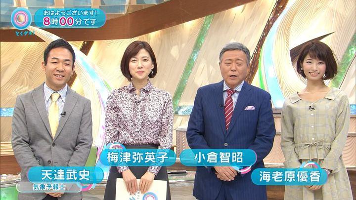 2017年11月02日海老原優香の画像04枚目