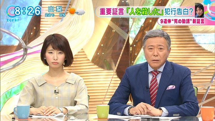 2017年11月02日海老原優香の画像15枚目