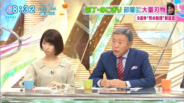2017年11月02日海老原優香の画像17枚目