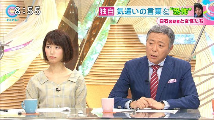 2017年11月02日海老原優香の画像20枚目