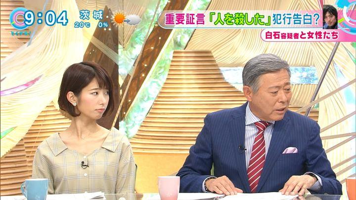 2017年11月02日海老原優香の画像21枚目