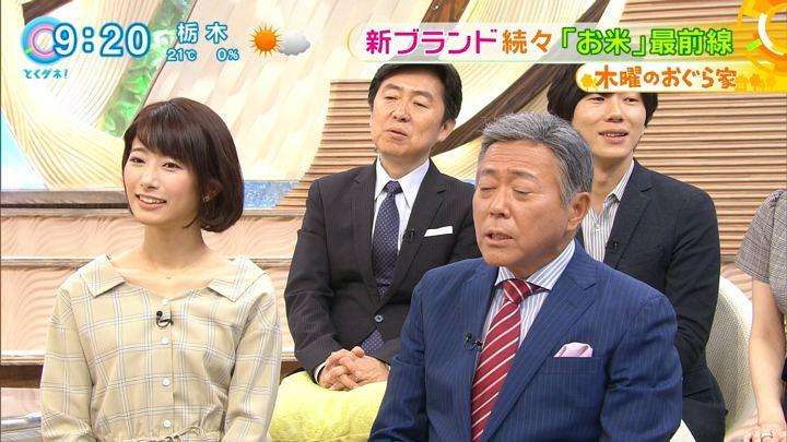 2017年11月02日海老原優香の画像26枚目