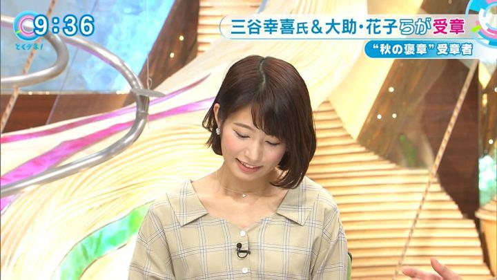 2017年11月02日海老原優香の画像30枚目