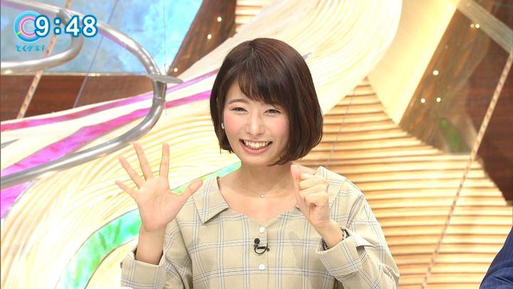 2017年11月02日海老原優香の画像37枚目