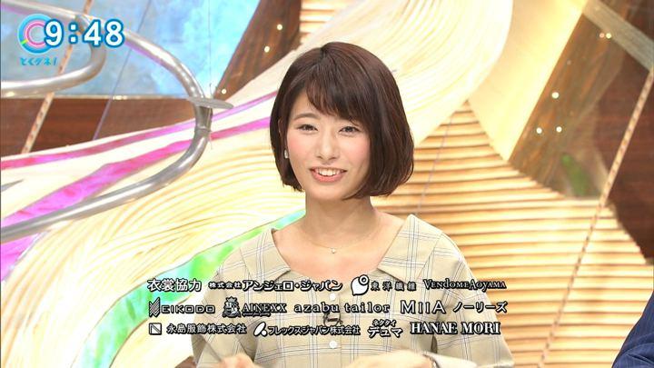 2017年11月02日海老原優香の画像38枚目
