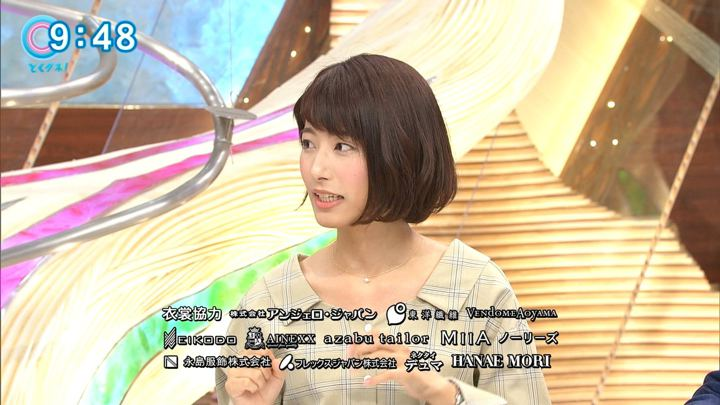 2017年11月02日海老原優香の画像39枚目