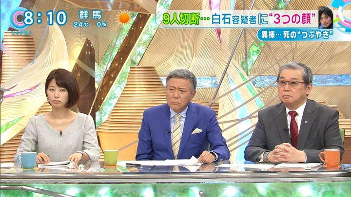 2017年11月03日海老原優香の画像08枚目