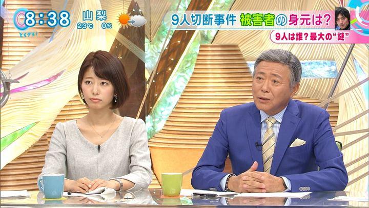 2017年11月03日海老原優香の画像15枚目