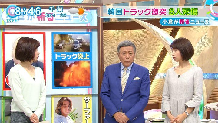 2017年11月03日海老原優香の画像19枚目