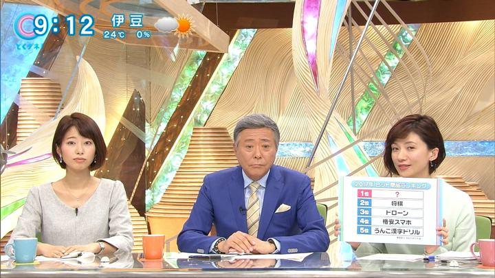 2017年11月03日海老原優香の画像24枚目