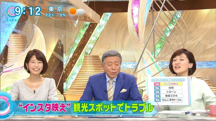 2017年11月03日海老原優香の画像25枚目