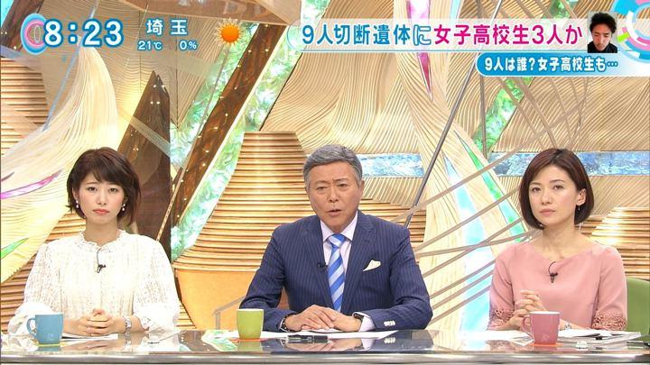 2017年11月06日海老原優香の画像09枚目