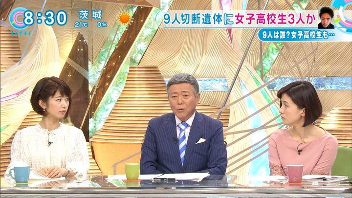 2017年11月06日海老原優香の画像10枚目