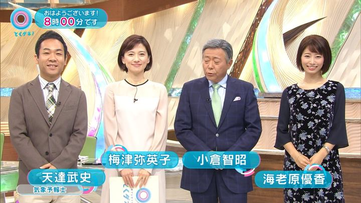2017年11月08日海老原優香の画像02枚目