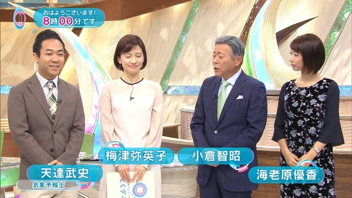 2017年11月08日海老原優香の画像03枚目