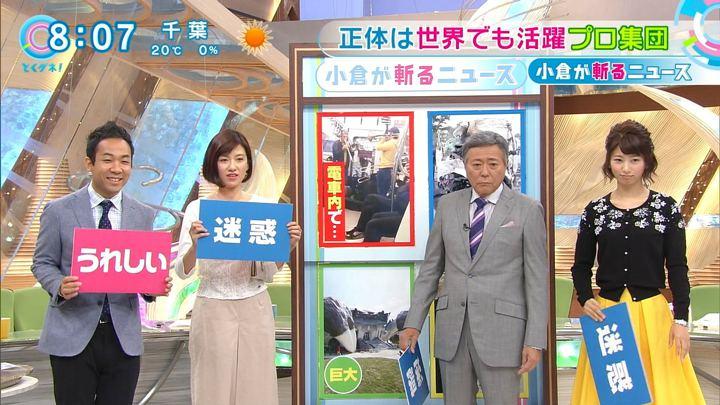 2017年11月09日海老原優香の画像07枚目