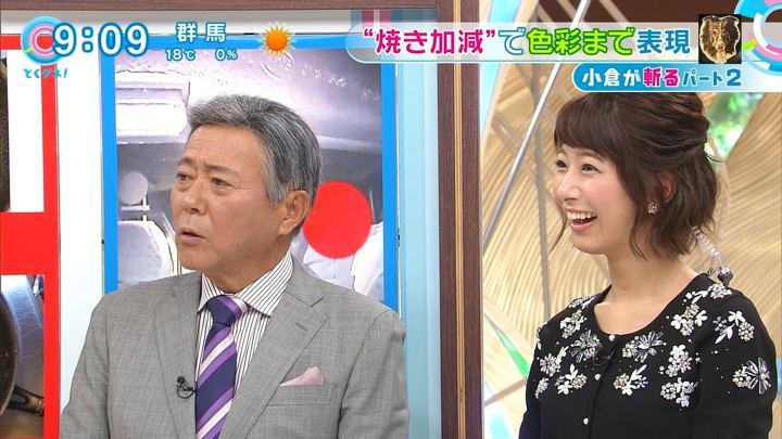 2017年11月09日海老原優香の画像19枚目