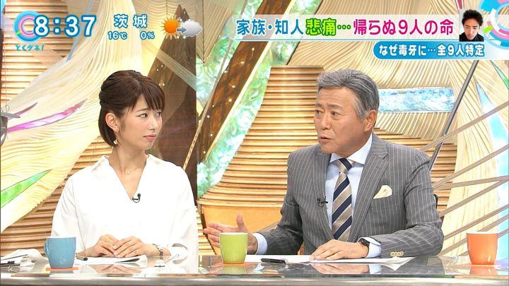 2017年11月10日海老原優香の画像12枚目