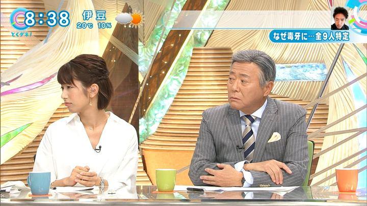 2017年11月10日海老原優香の画像21枚目