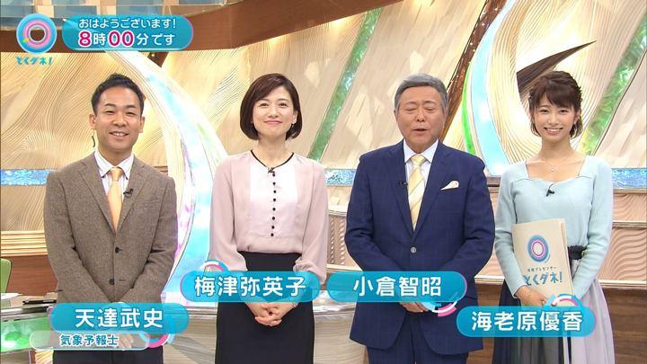 2017年11月13日海老原優香の画像03枚目