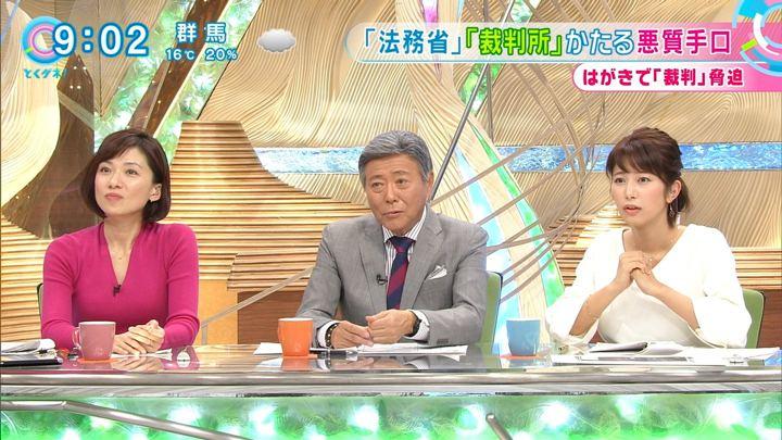 2017年11月14日海老原優香の画像11枚目