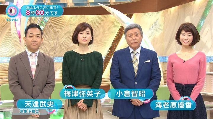2017年11月15日海老原優香の画像04枚目