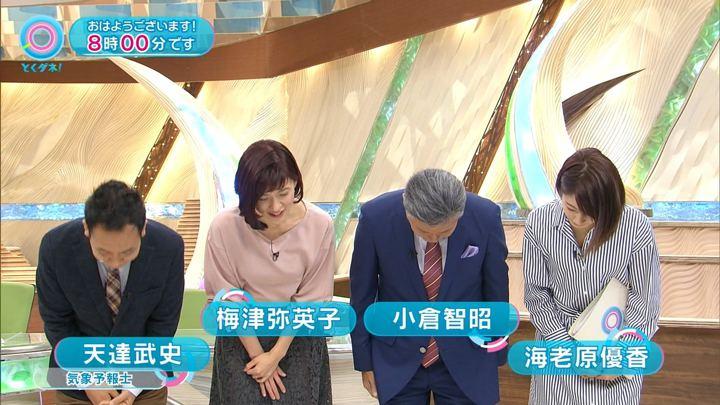 2017年11月20日海老原優香の画像03枚目