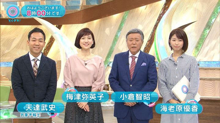 2017年11月20日海老原優香の画像04枚目