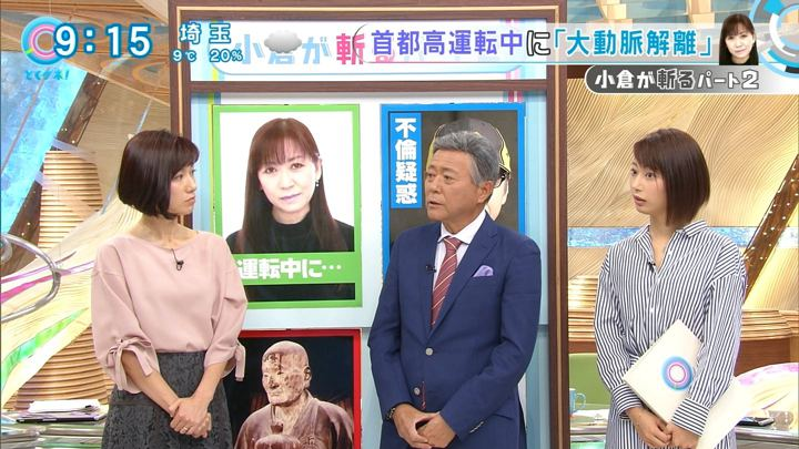 2017年11月20日海老原優香の画像17枚目