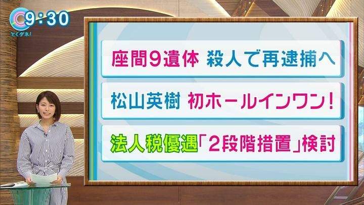 2017年11月20日海老原優香の画像20枚目