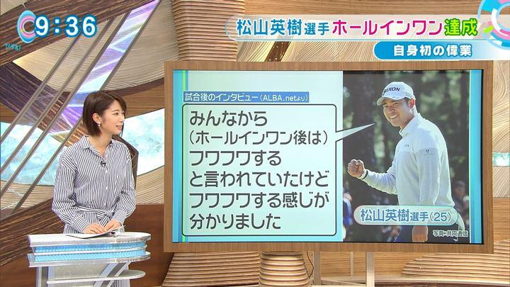 2017年11月20日海老原優香の画像24枚目