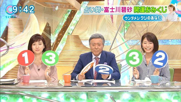 2017年11月20日海老原優香の画像26枚目