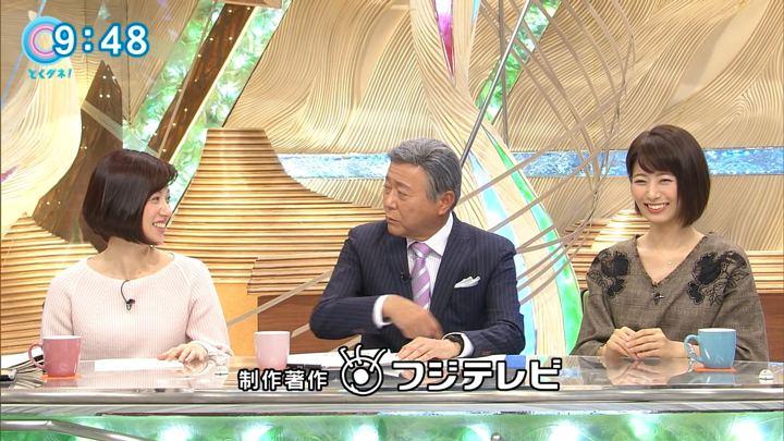 2017年11月30日海老原優香の画像14枚目