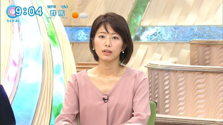 2017年12月01日海老原優香の画像07枚目