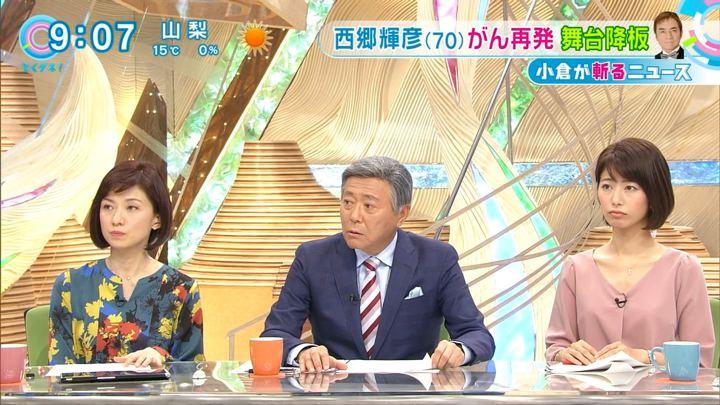 2017年12月01日海老原優香の画像10枚目