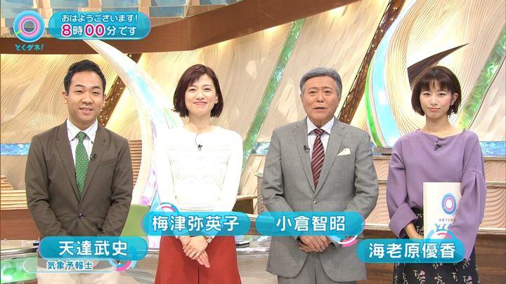2017年12月04日海老原優香の画像04枚目