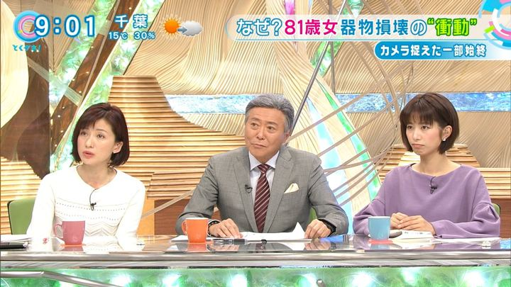 2017年12月04日海老原優香の画像13枚目