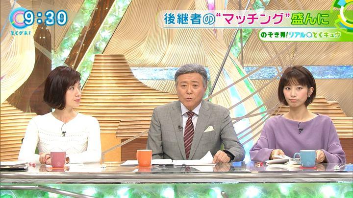 2017年12月04日海老原優香の画像16枚目