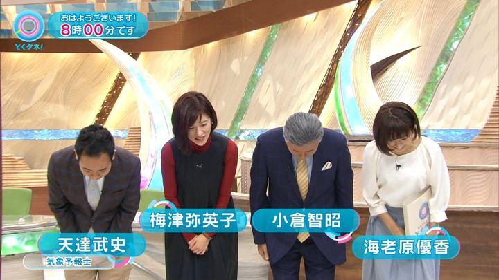 2017年12月05日海老原優香の画像03枚目