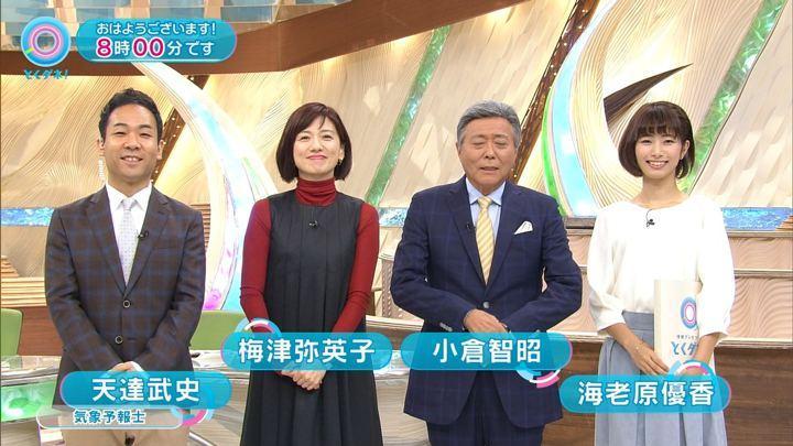 2017年12月05日海老原優香の画像04枚目