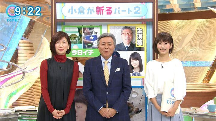 2017年12月05日海老原優香の画像18枚目