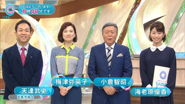 2017年12月07日海老原優香の画像03枚目