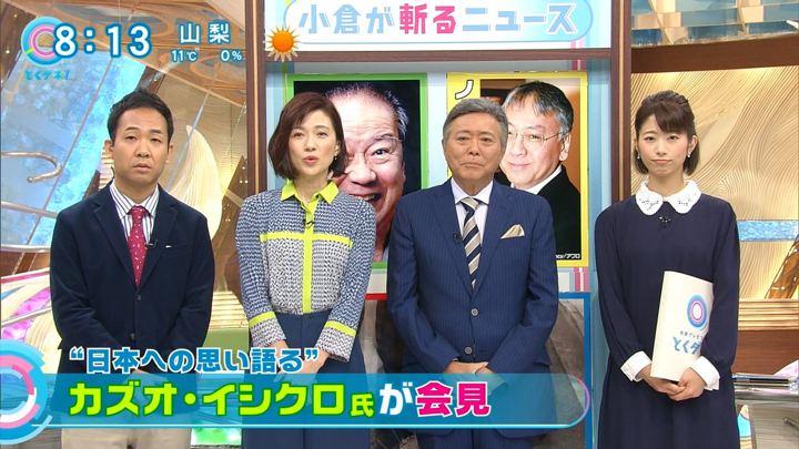 2017年12月07日海老原優香の画像09枚目