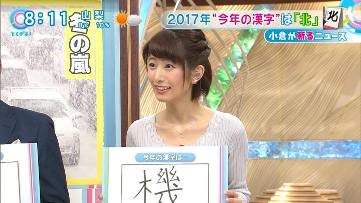 2017年12月13日海老原優香の画像13枚目