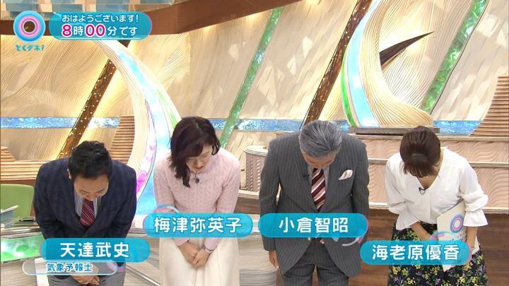 2017年12月22日海老原優香の画像03枚目