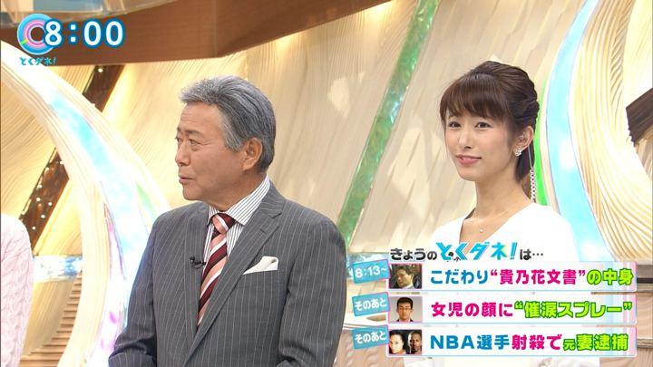 2017年12月22日海老原優香の画像04枚目