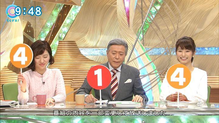 2017年12月22日海老原優香の画像21枚目