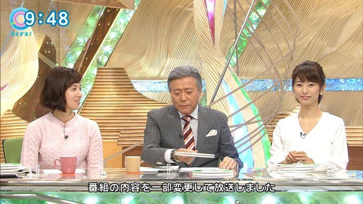 2017年12月22日海老原優香の画像22枚目