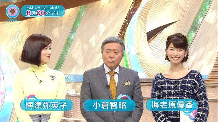 2017年12月28日海老原優香の画像03枚目